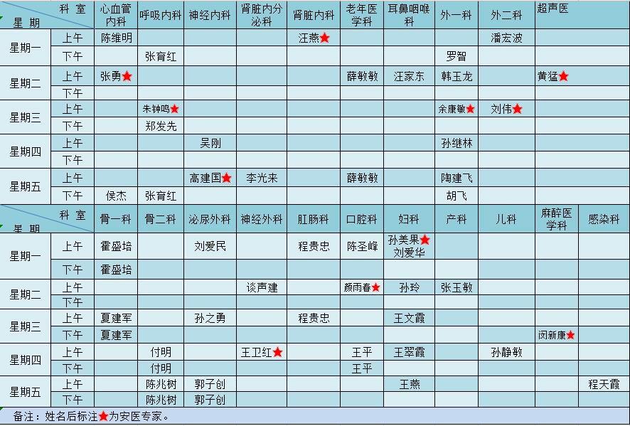 9月专家排班表.jpg