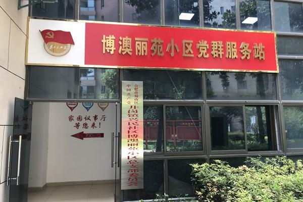 图3:博澳丽苑小区党群服务站_副本.jpg