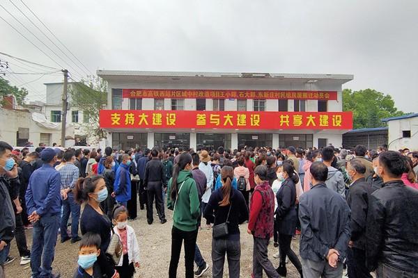 图4:高铁西站城中村改造项目搬迁动员大会_副本.jpg