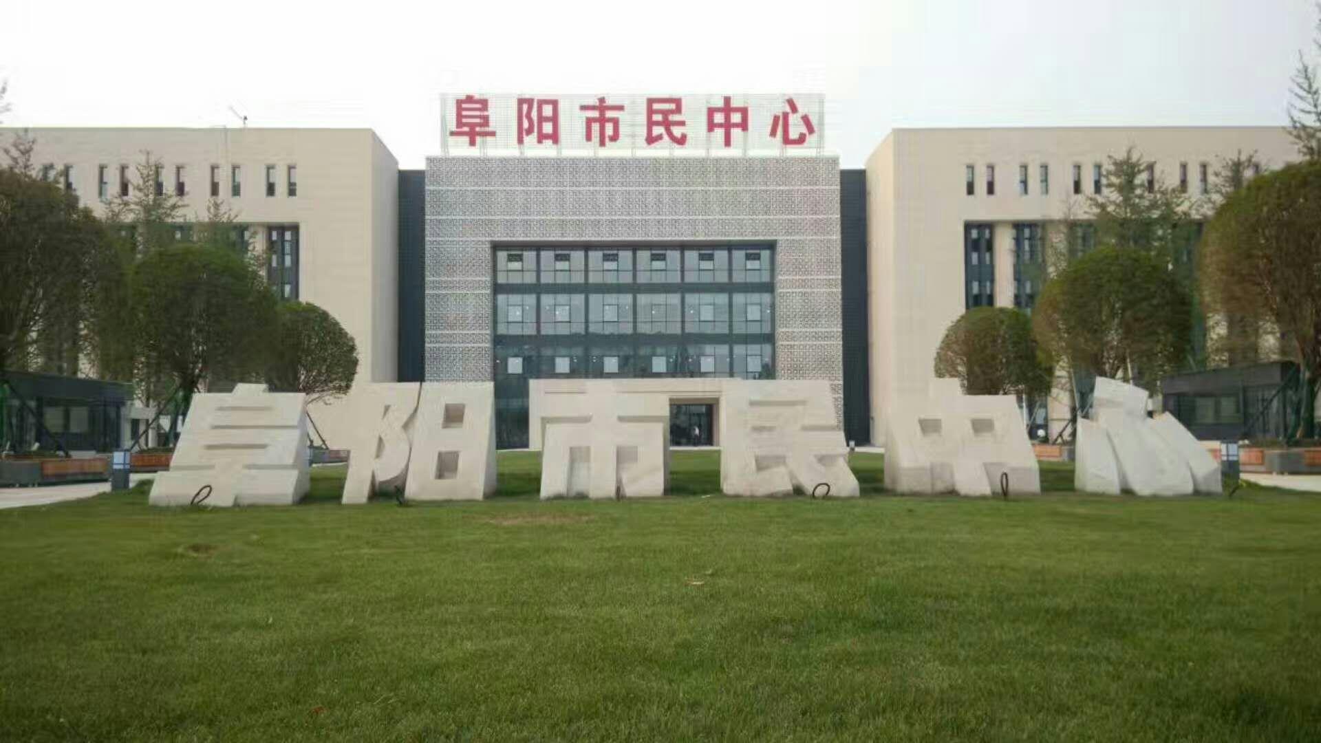 阜阳市民中心