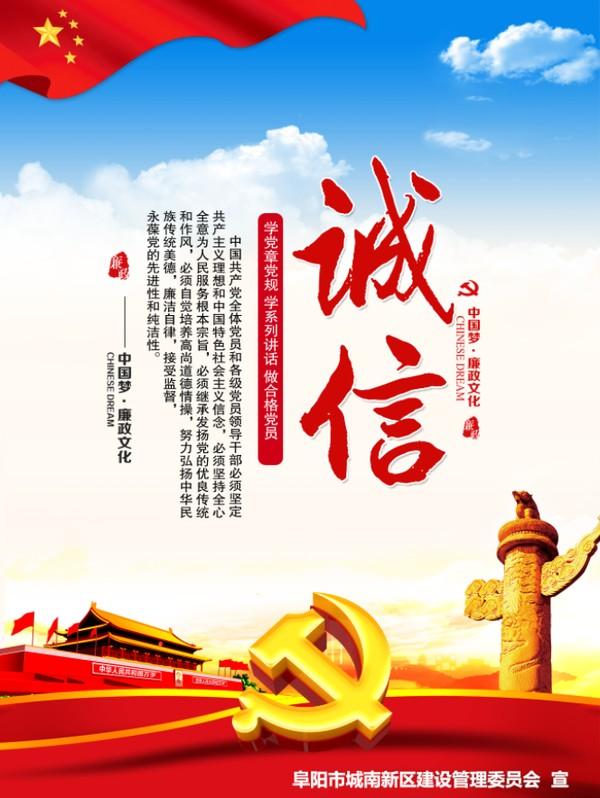 誠信-中國夢.png