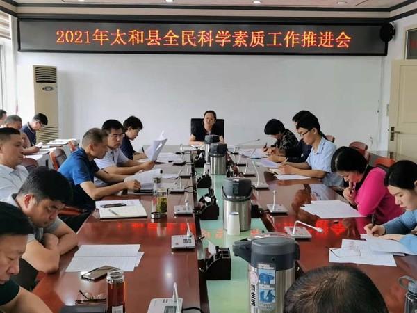 太和县召开全民科学素质工作推进会.jpg