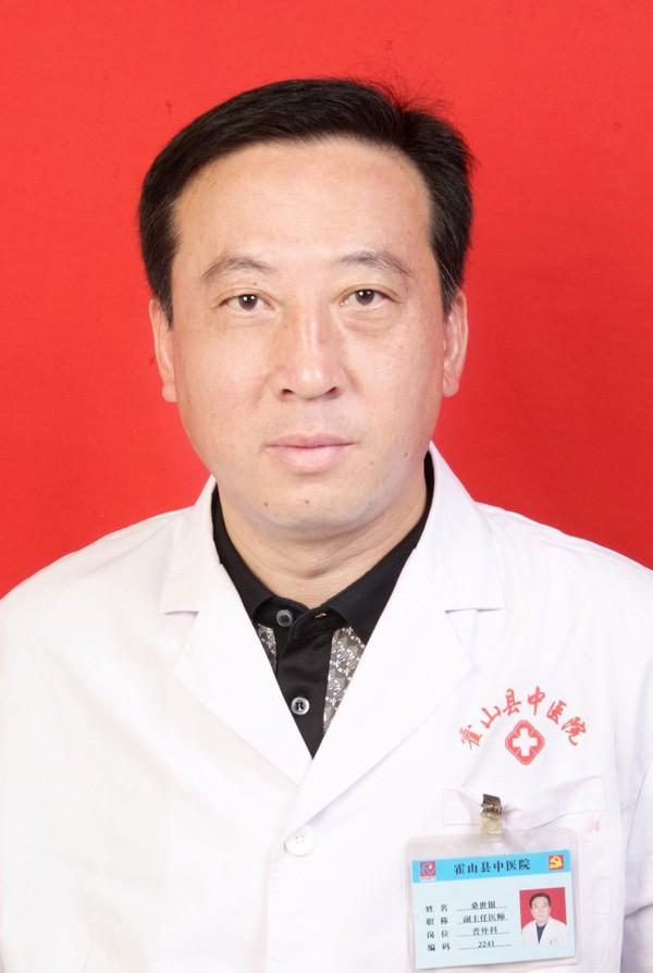 外科主任、外科主任医师桑世银