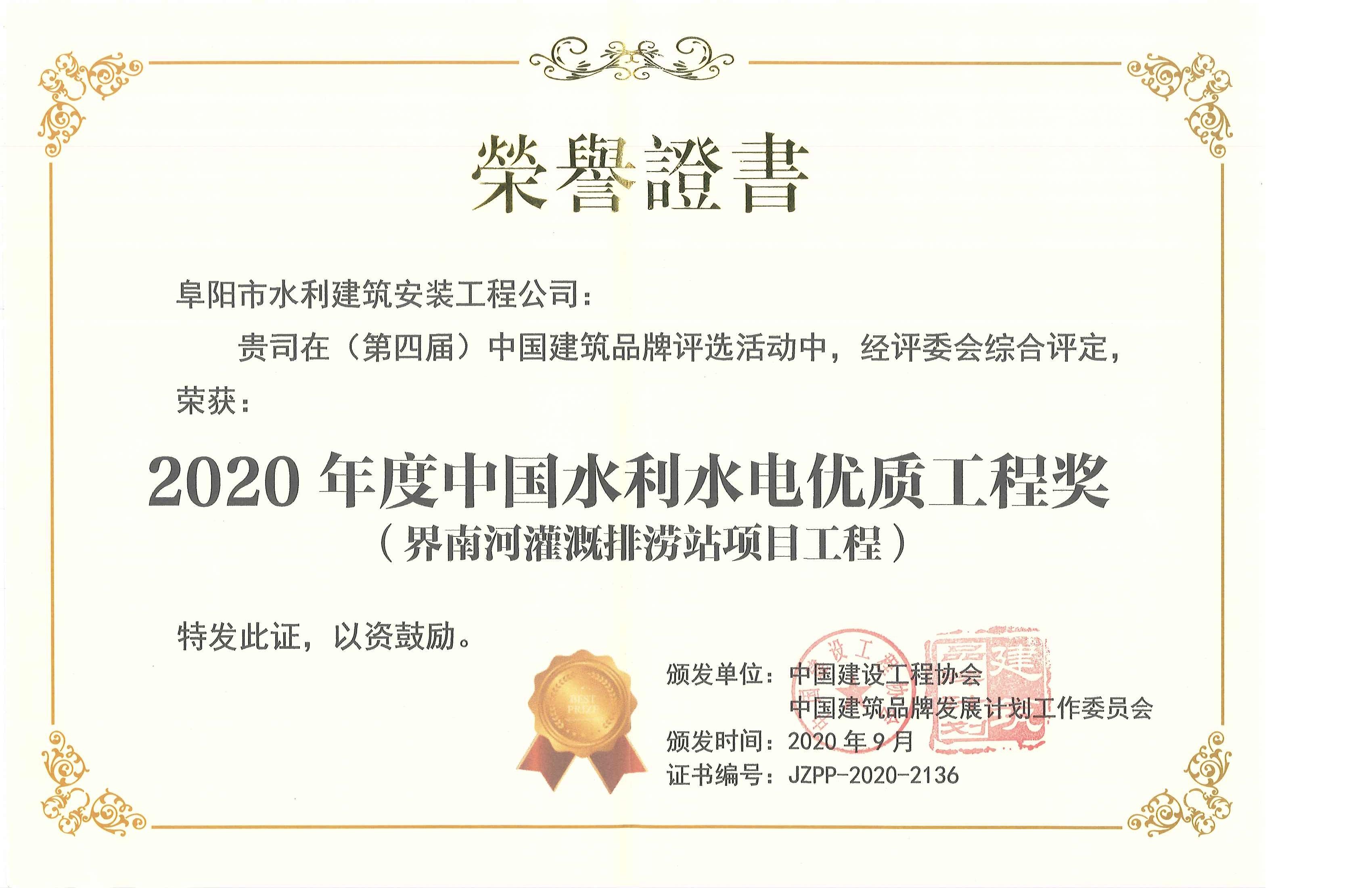 2020年度中國水利水電優質工程獎